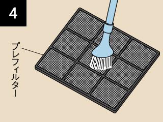 第一種換気システムの掃除・お手入れ・虫対策・セキスイハイム